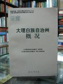云南自治县概况:大理白族自治州概况 34册合售(详见描述)