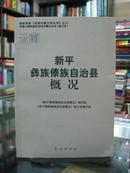 云南自治县概况:新平彝族傣族自治县概况 34册合售(详见描述)