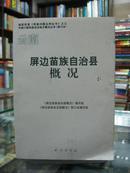 云南自治县概况:屏边苗族自治县概况 34册合售(详见描述)