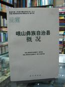 云南自治县概况:峨山彝族自治县概况 34册合售(详见描述)