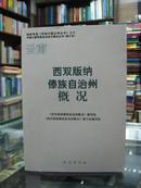 云南自治县概况:西双版纳傣族自治州概况 34册合售(详见描述)