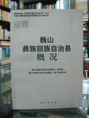 云南自治县概况:巍山彝族回族自治县概况 34册合售(详见描述)