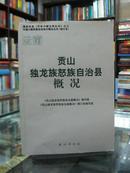 云南自治县概况:贡山独龙族怒族自治县概况 34册合售(详见描述)