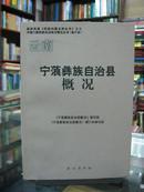 云南自治县概况:宁蒗彝族自治县概况 34册合售(详见描述)