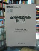 云南自治县概况:南涧彝族自治县概况 34册合售(详见描述)