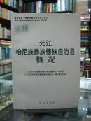 云南自治县概况:元江哈尼族彝族傣族自治县概况 34册合售(详见描述)