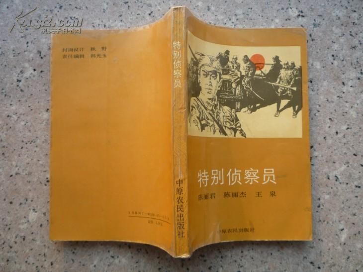 特别侦察员       评书      孔网孤本          仅印5000册