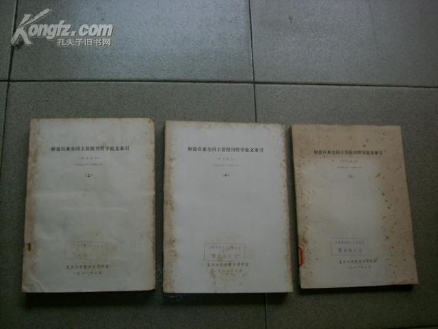 解放以来全国主要报刊哲学论文索引《中文报刊》1949.20--1980.10(上中下全三册)16开油印本