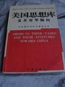 中国现代国际关系研究所  外交政策研究《美国思想库及其对华倾向》一版一印 现货 详见描述