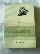 中国民间文学作品选编---历史农民起义传说故事   1979年1版1印 董森编 插图 张楚良.许根荣.   插图版