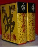 佛学大辞典   硬精装加书衣  上海书店一版一印   私藏未阅近全新