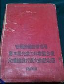 哈尔滨铁路管理局-纪念册
