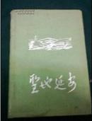 圣地延安笔记本