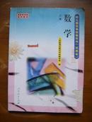 幼儿师范学校教科书(试用本)——数学(上册)(3版4印)(第83页前有些字迹)