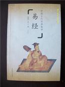 中国古代经典集粹-易经(文白对照)