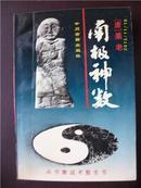 丛书集成术数全书:南极神数/吾道子 评