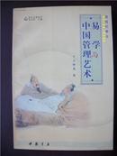 易学与中国管理艺术/王仲尧