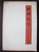孙膑兵法-银雀山汉墓竹简