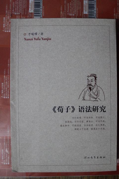 《荀子》语法研究