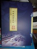 中华医药医学经典 本草纲目菜部(卷二十七至卷二十八)