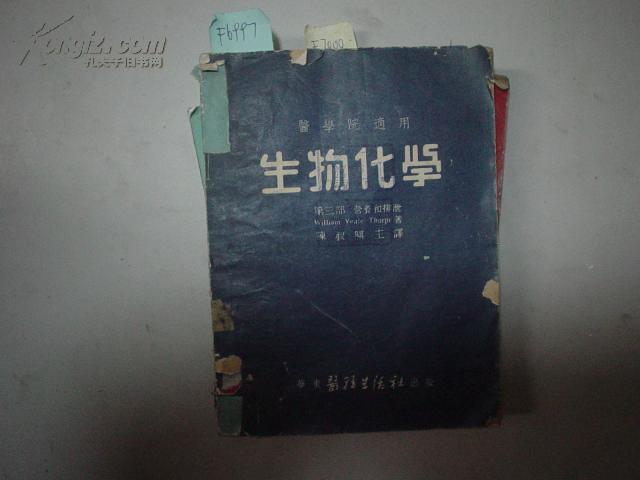 生物化学-第三部(营养和排泄)[F6997]