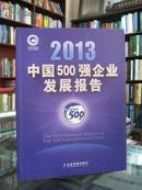 2013中国500强企业发展报告