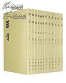 点校本二十四史 汉书  全十二册