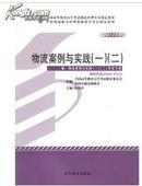 自考教材 05367/05375物流案例与实践(一)(二) 周德科 2013年版