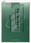 自考00881 学前教育科学研究与论文写作李洪曾