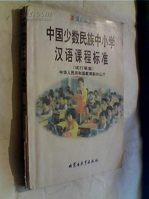 汉语课程标准_网上书店买书_网购汉语课程标