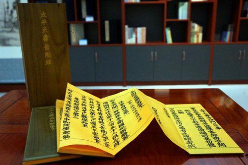 《金刚经》折本装 楠木盒真丝印制
