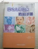 婴幼儿常见病防治手册
