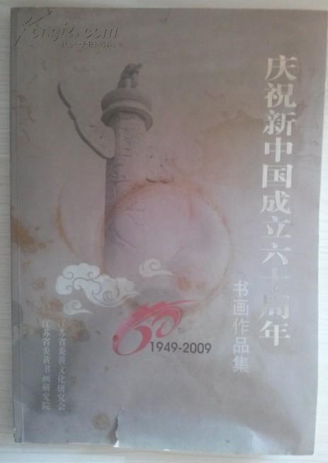 庆祝新中国成立六十周年书画作品集
