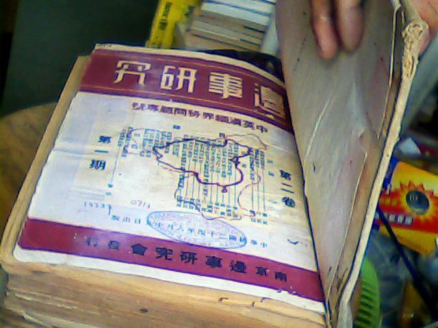 (民国旧书) 边事研究 (1935年)第二卷