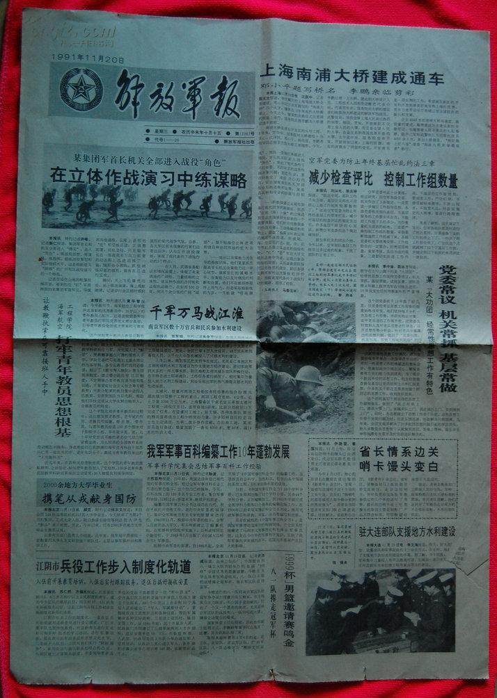 《解放军报》1991年11月20日(共4版)