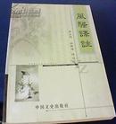 风骚译注 2004.11一版一印 仅印1000册