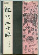 1991年初版【龙门二十品】中国书店出版