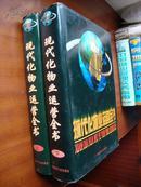 现代化物业运营全书   精装有书衣