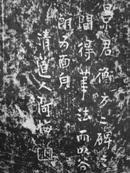 李瑞清临爨龙颜碑和中岳嵩高灵庙之碑(拓片)