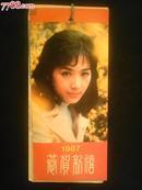1987年历