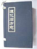 通化旧方志(1935年卷)一函六册,仿线装本,印刷精美。蓝色布面函套。