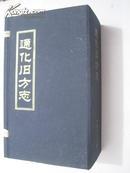 通化旧方志(1927年卷)一函四册,仿线装本,印刷精美
