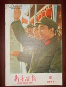新疆画报1977年2期(缺页).
