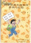 【正版】顾家漳低年级教学教例与经验