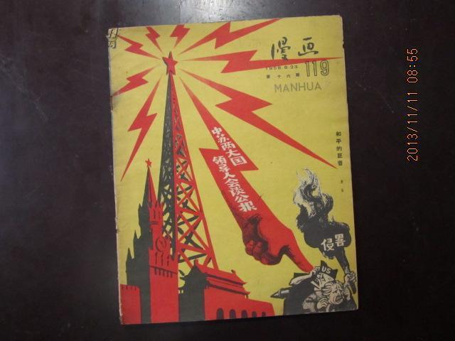 黄行知主编_1958漫画16期《漫画》米谷主编来了年第姐姐.图片