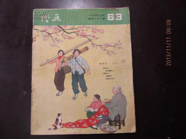 黄行知主编_1958漫画16期《漫画》米谷主编文道具年第图片
