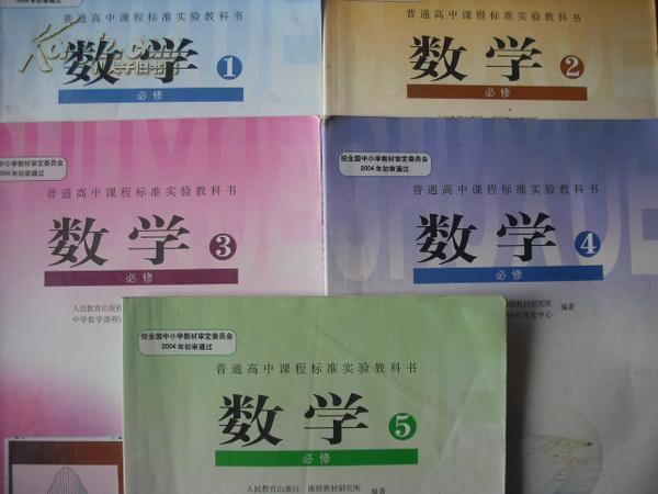 高中数学必修第1-5册.2007-2010年第2、3版.高中数学课本A版.人教版2