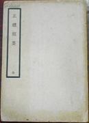 民国二十五年十一月初版/中国医学大成/外科类伤科丛刊《正体类要》(序:前进士礼部主事陆师道著)/(中医)