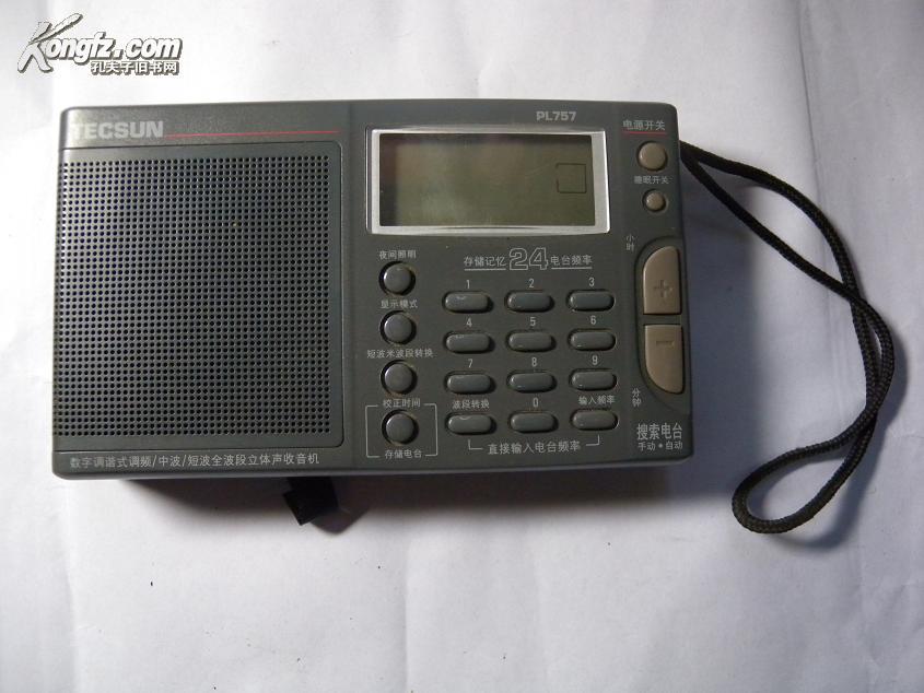 全波段数字调谐立体声收音机 德生牌PL757