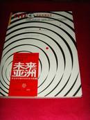 【亚洲经济研究书籍·史蒂芬】未来的亚洲:新全球化时代的机遇与挑战(好品)